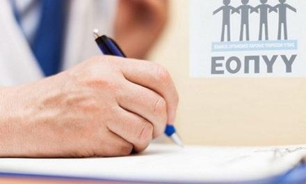 ΕΟΠΥΥ: Υποχρεώσεις ελεγκτών ιατρών σύμφωνα με τον ΕΚΠY