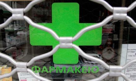 Με διακοπή της σύμβασης για αναλώσιμα υλικά απειλούν οι φαρμακοποιοί τον ΕΟΠΥΥ