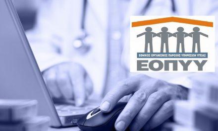 Νέες συμβάσεις των ειδικών γιατρών με τον ΕΟΠΥΥ. Αυτά προτείνει το υπ. Υγείας