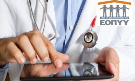 Συστάσεις ΕΟΠΥΥ προς τους συμβεβλημένους ιατρούς