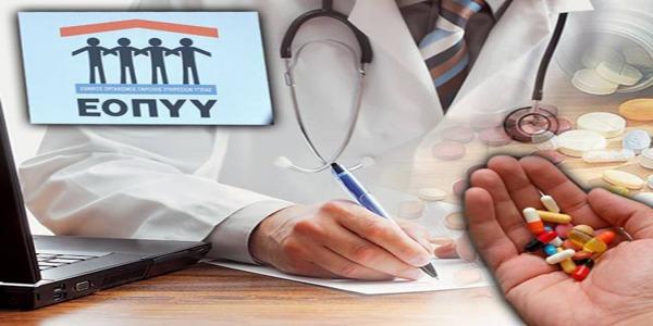 ΕΟΠΥΥ: Υποχρεώσεις συμβεβλημένων ιατρών