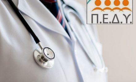 Τέλος τα ιδιωτικά ιατρεία για τους γιατρούς του ΠΕΔΥ