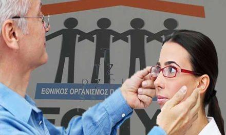 ΕΟΠΥΥ: Νέα διάρκεια ισχύος των ηλεκτρονικών γνωματεύσεων για γυαλιά