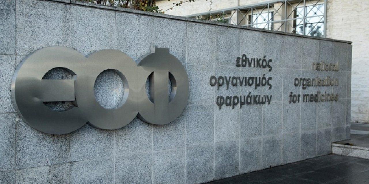 ΕΟΦ: Προειδοποίηση για 29 σκευάσματα που διακινούνται μέσω διαδικτύου