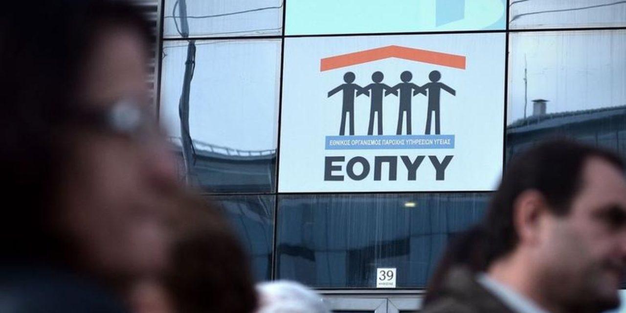ΕΟΠΥΥ: Νόμιμες και εξοφλούνται όλες οι παροχές που πραγματοποιήθηκαν από 1.11.2018 σύμφωνα με τροπολογία