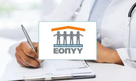Συμβάσεις ειδικών ιατρών με τον ΕΟΠΥΥ. Η πρόταση του Υπουργείου και οι διαφωνίες της διοίκησης της ΕΝΙ-ΕΟΠΥΥ.
