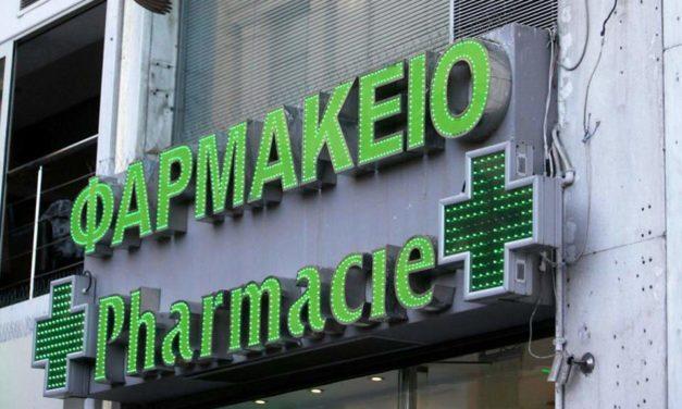 ΦΣΑ:Ικανοποίηση για τις τροπολογίες που αφορούν τα φαρμακεία