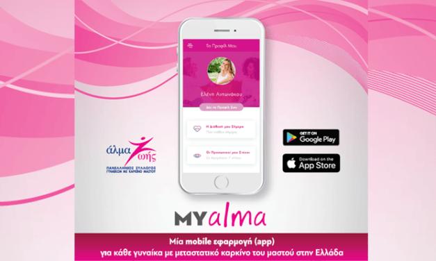 MY alma: Μια εφαρμογή για κάθε γυναίκα με μεταστατικό καρκίνο μαστού