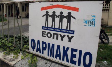 ΕΟΠΥΥ: Προσλήψεις 52 φαρμακοποιών και 5 βοηθών φαρμακείου