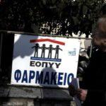 Ε.Σ.Α.μεΑ.: Ξεκάθαρες απαντήσεις για τα φαρμακεία του ΕΟΠΥΥ μετά τις αντίθετες δηλώσεις Μητσοτάκη και Οικονόμου