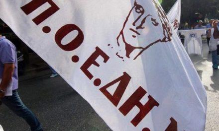 Σε παράσταση διαμαρτυρίας στον ΑΣΕΠ η ΠΟΕΔΗΝ την Δευτέρα