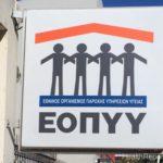 ΕΟΠΥΥ: Δωρεάν αντικατάσταση φαρμάκων και ιατροτεχνολογικών για τους πληγέντες του Ιανού