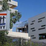 Νέο διοικητικό συμβούλιο όρισε το Υπουργείο Υγείας στον ΕΟΠΥΥ