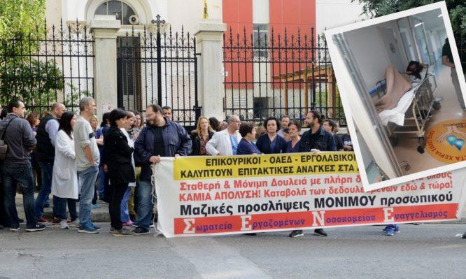Ευαγγελισμός: Ράντζα και κινητοποιήσεις στο μεγαλύτερο νοσοκομείο της χώρας