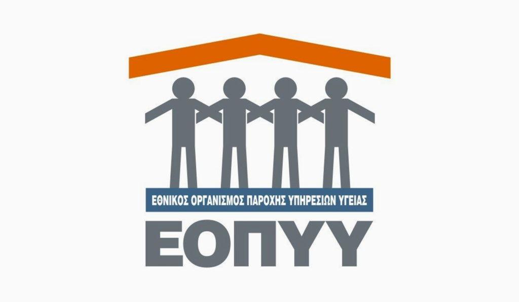 eopyy neos ekpy