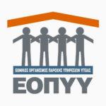 ΕΟΠΥΥ : Δημιουργήθηκε ομάδα εργασίας για την ξανα – αναθεώρηση του ΕΚΠΥ. Ποιοι συμμετέχουν!