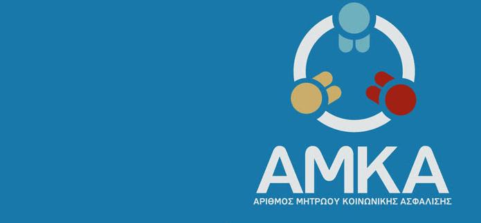 Με ΑΦΜ και ΑΜΚΑ τα μωρά από την ώρα που γεννιούνται – Πώς θα γίνεται η διαδικασία