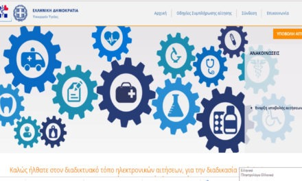 loipoepikouriko.moh.gov.gr Δείτε μέχρι πότε είναι οι αιτήσεις.