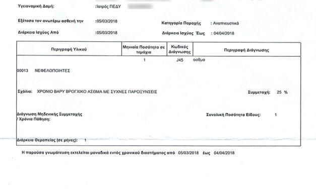 Παράταση προθεσμίας της μη υποχρέωσης θεώρησης των γνωματεύσεων του ΕΚΠΥ από ελεγκτή ιατρό