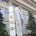 Kαταγγελία για σκάνδαλο ασυμβίβαστου στο ΙΦΕΤ: Υπάλληλος με επιχείρηση στο χώρο του φαρμάκου – Σιγή ιχθύος από τον ΕΟΦ