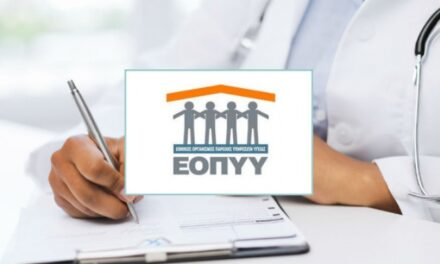 ΕΟΠΥΥ: Ανακοίνωση σχετικά με την άρνηση εκτέλεσης άϋλων παραπεμπτικών από συμβεβλημένους με τον παρόχους
