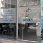 ΟΠΕΚΑ: Επίδομα 360 ευρώ – Ποιοι το δικαιούνται (απόφαση)