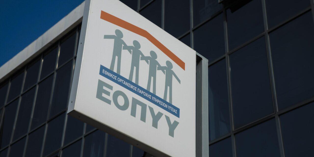 ΕΟΠΥΥ: Κατατέθηκε η τροπολογία για τις σαρωτικές αλλαγές σε διοίκηση και ΔΣ του οργανισμού