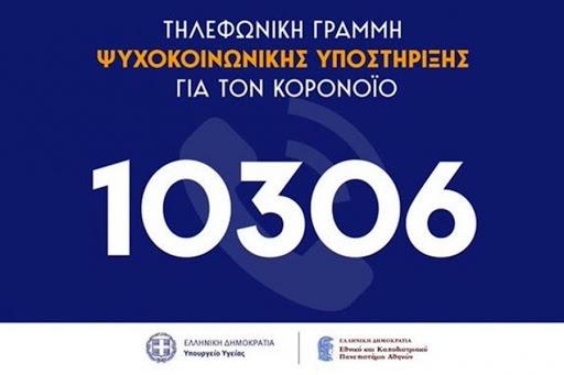 Επέκταση της τηλεφωνικής γραμμής ψυχοκοινωνικής υποστήριξης 10306