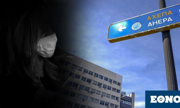 ΙΣ Θεσσαλονίκης: Άμεση ανάγκη για ιδιώτες γιατρούς στο ΕΣΥ