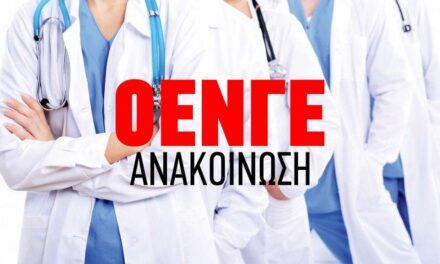 ΟΕΝΓΕ: Δεν είναι ατομική ευθύνη η κατάσταση στο δημόσιο σύστημα υγείας. Απεργία στις 26/11.
