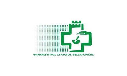 ΦΣΘ: Όχι στη διανομή φαρμάκων μέσω εταιρειών ταχυμεταφοράς