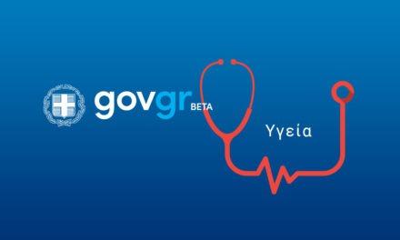 Υπ.Υγείας: Στόχος ένα ενιαίο σύστημα ραντεβού
