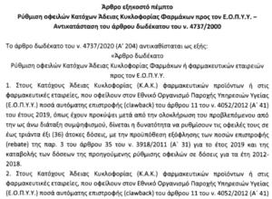 eopyy3